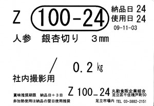 ラベル:ニンジン銀杏切