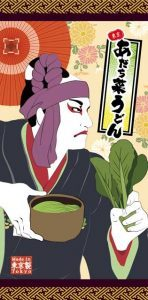 おみやげ乾麺